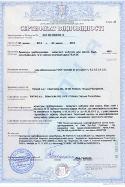 Сертифікат відповідності - Змішувачі Ravak