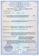 Сертифікат відповідності - Чистячі та дезинфікуючі засоби Ravak